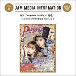 「Popteen 12月号」11/1(金)発売にてElulu by JAMをご紹介頂きました!