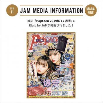 media_info_popteen