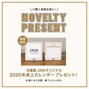 jam2020_novelty_sns