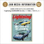 古着屋JAM堀江店が12/28(土)発売の雑誌「Lightning 2020年2月号 Vol.310」にて掲載して頂きました!