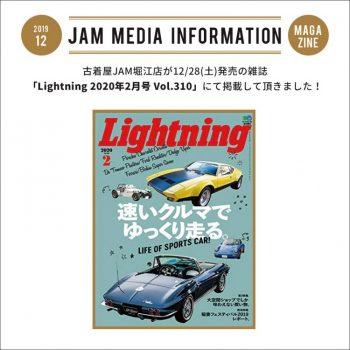 media_info_Lightning