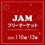 『JAM フリーマーケット』が1月10日(金)~13日(月)の期間限定で開催決定!!