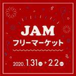 1着300円⁉『JAM フリーマーケット』が4店舗限定で開催!