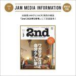 古着屋JAMが1/16(木)発売の雑誌「2nd 2020年3月号 」にて衣装提供!