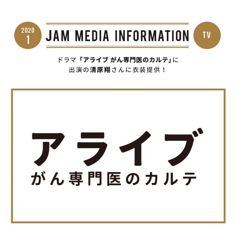 media_info_alive