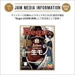 ヴィンテージ知識No.1スタッフが1/16(木)発売の雑誌「Begin 2020年3月号」にて先生役として登場!