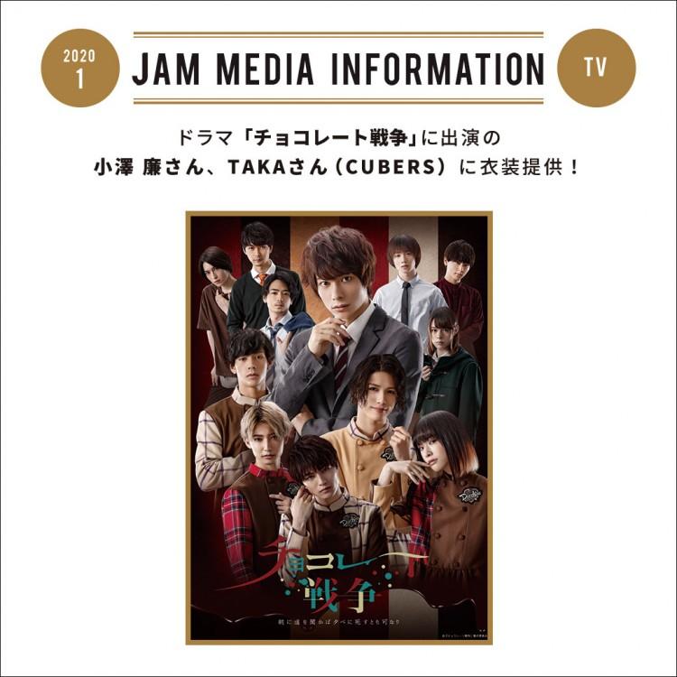 media_info_choco