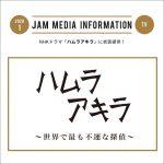 NHKドラマ「ハムラアキラ」に衣装提供!