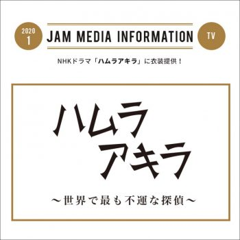 media_info_hamuaki