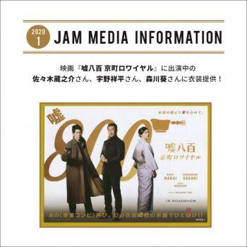 media_info_kyomachi (1)