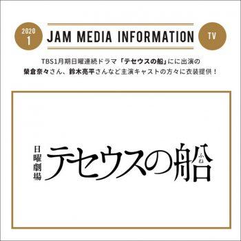 media_info_teseusu2