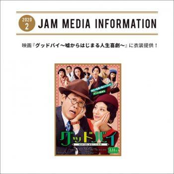 media_info_goodbye