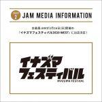 古着屋JAMが2月16日(日)開催の『イナズマフェスティバル2020 WEST』に出店決定!