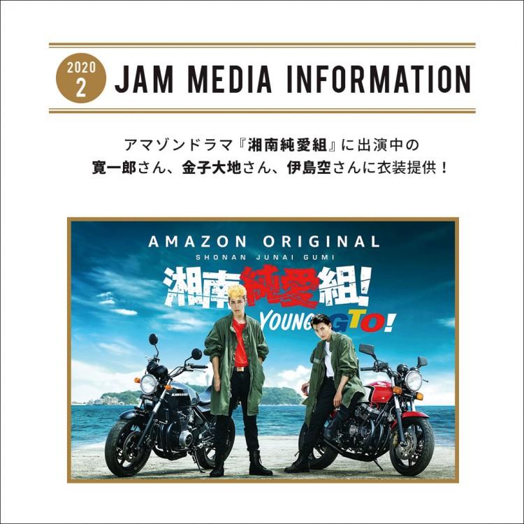 media_info_shonan
