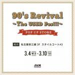 3月4日(水)~3月10日(火)の期間限定で名古屋栄三越にて古着屋JAM POP UP STOREオープン!
