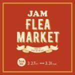 『JAM フリーマーケット』を3月27日(金)~3月31日(火)まで5日間限定で開催!