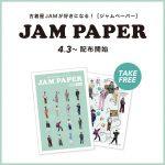 古着屋JAMが好きになる『 JAM PAPER 』の配布スタート!