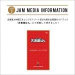 古着屋JAM堀江オレンジストリート店が大阪の古着屋ガイドブック「古着屋はん」にて掲載して頂きました!