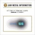 BSフジ 連続ドラマ『CODE 1515』出演中の校條拳太朗さんに衣装提供!