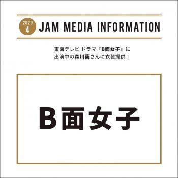 jam_media_bmen