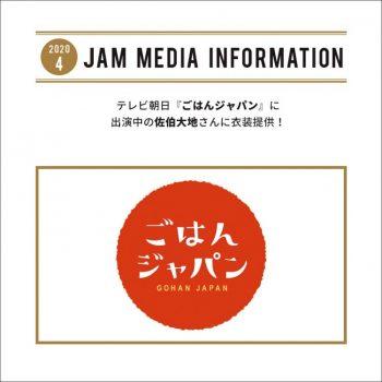jam_media_gohan
