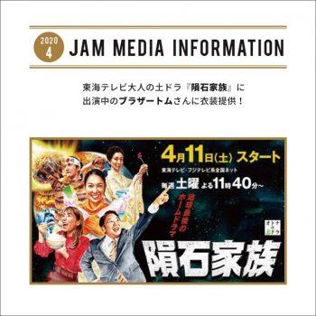 jam_media_inseki