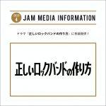 日本テレビ ドラマ「正しいロックバンドの作り方」に衣装提供!