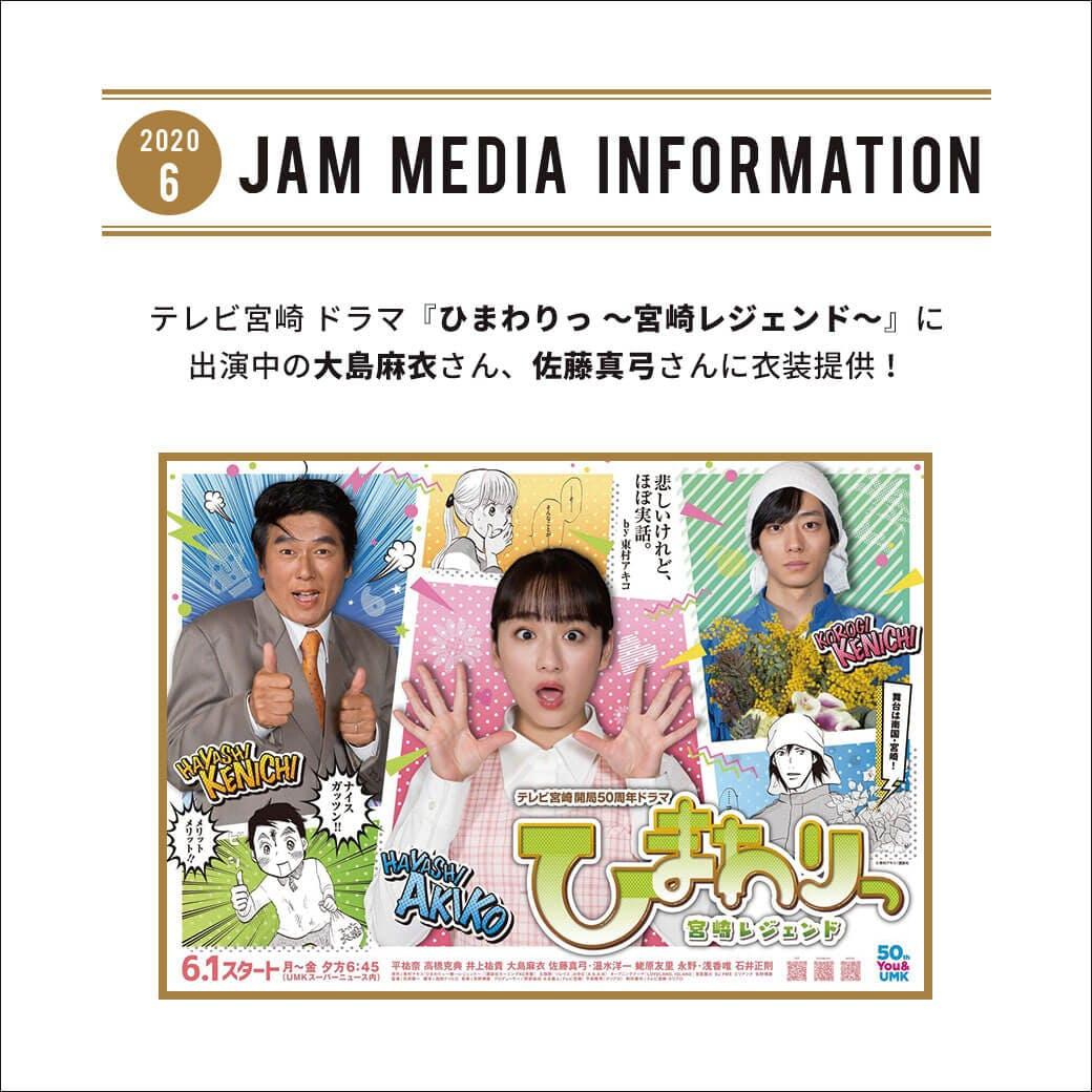 jam_media_himawari