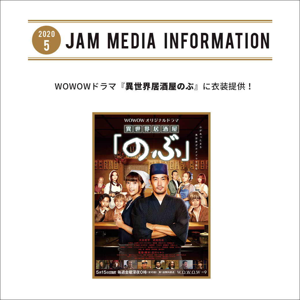 jam_media_izakayanobu