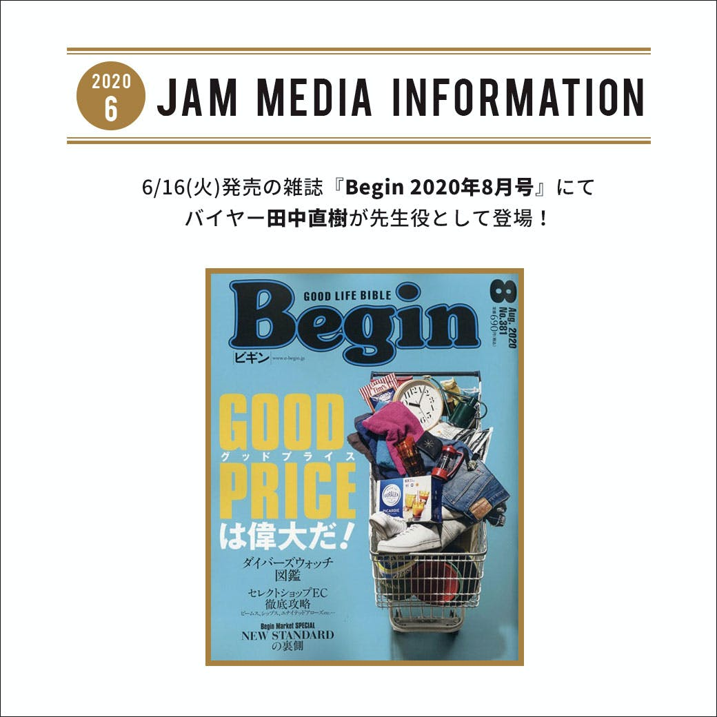 jam_media_begin