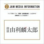 フジ7月期ドラマ『探偵・由利麟太郎』出演中の志尊淳さんに衣装提供!