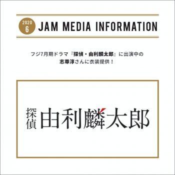 jam_media_tantei