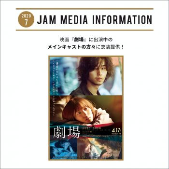 jam_media_gekijo