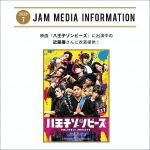 映画『八王子ゾンビーズ』に出演中の近藤廉さんに衣装提供!