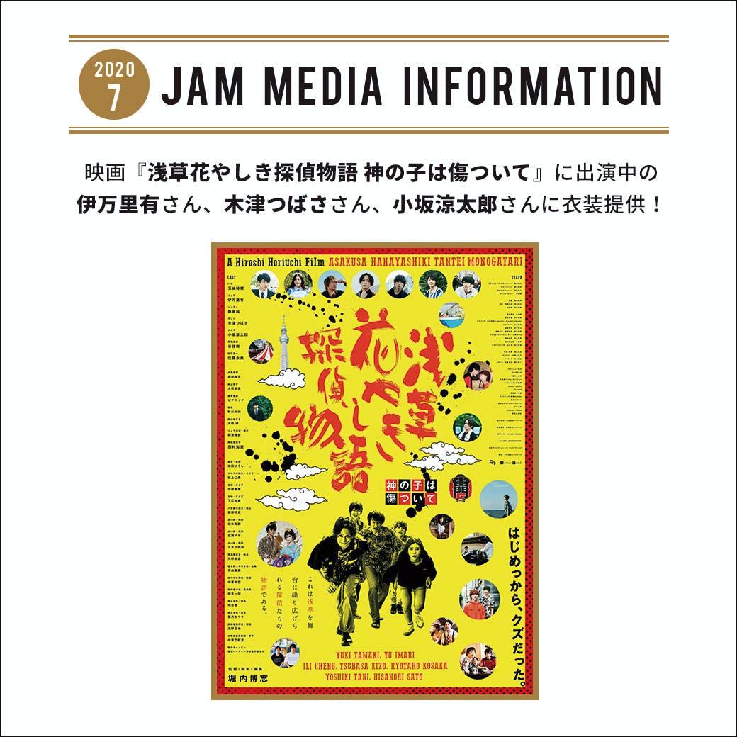 jam_media_hanayashiki