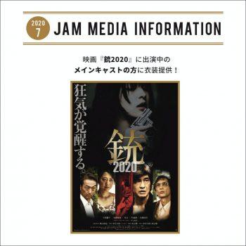 jam_media_jyuu2020