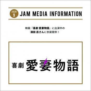 jam_media_yoko