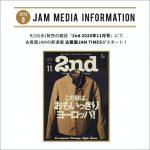 9月16日(水)発売の雑誌『2nd (セカンド)』2020年11月号にタイアップ新企画「古着屋JAM TIMES」がスタート!
