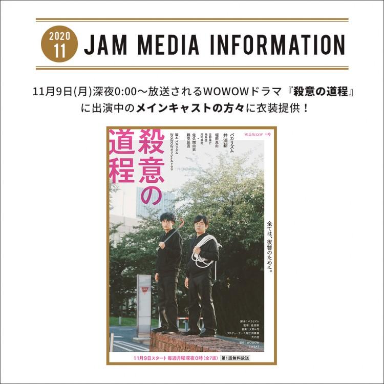 jam_media_殺意の道程