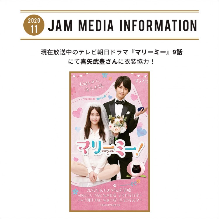 jam_media_マリーミー