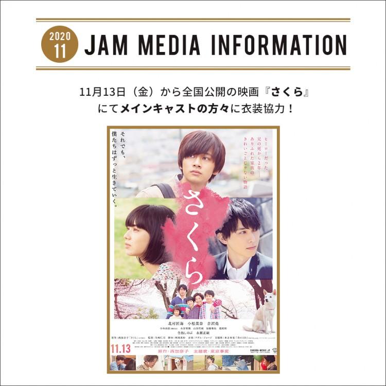jam_media_さくら