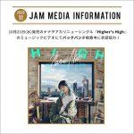 ナナヲアカリ ニューシングル『Higher's High』のミュージックビデオに衣装協力!