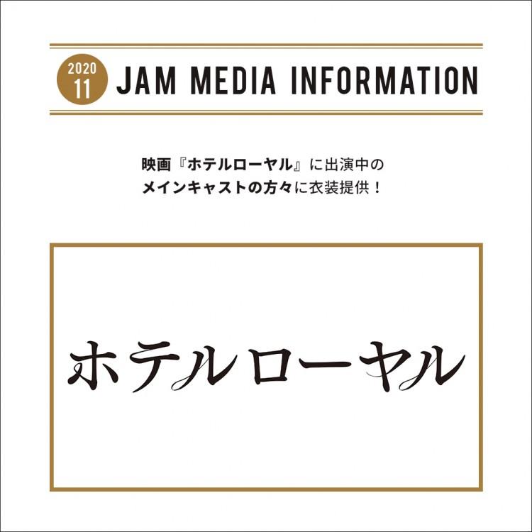jam_media_ホテルローヤル