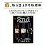 11月16日(月)発売の雑誌『2nd (セカンド)』2021年1月号にタイアップ企画「古着屋JAM TIMES」が掲載!