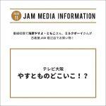 テレビ大阪『やすとものどこいこ!?』の収録で海原やすよ・ともこさん、ミルクボーイさんが古着屋JAM堀江店でお買い物!