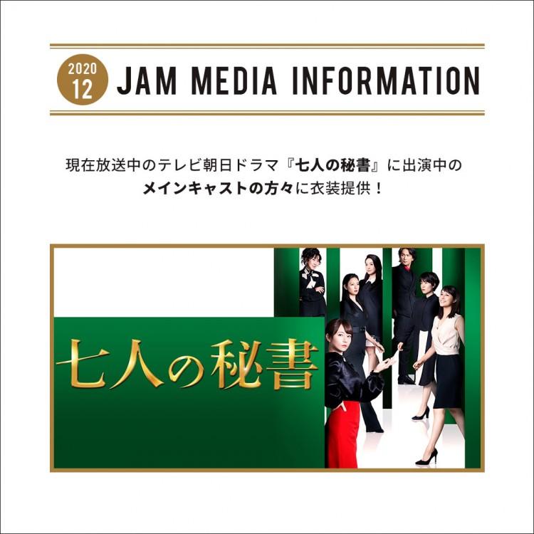 jam_media_七人の秘書