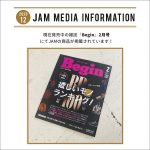 雑誌『Begin』2月号にてJAMの商品をご紹介いただきました!