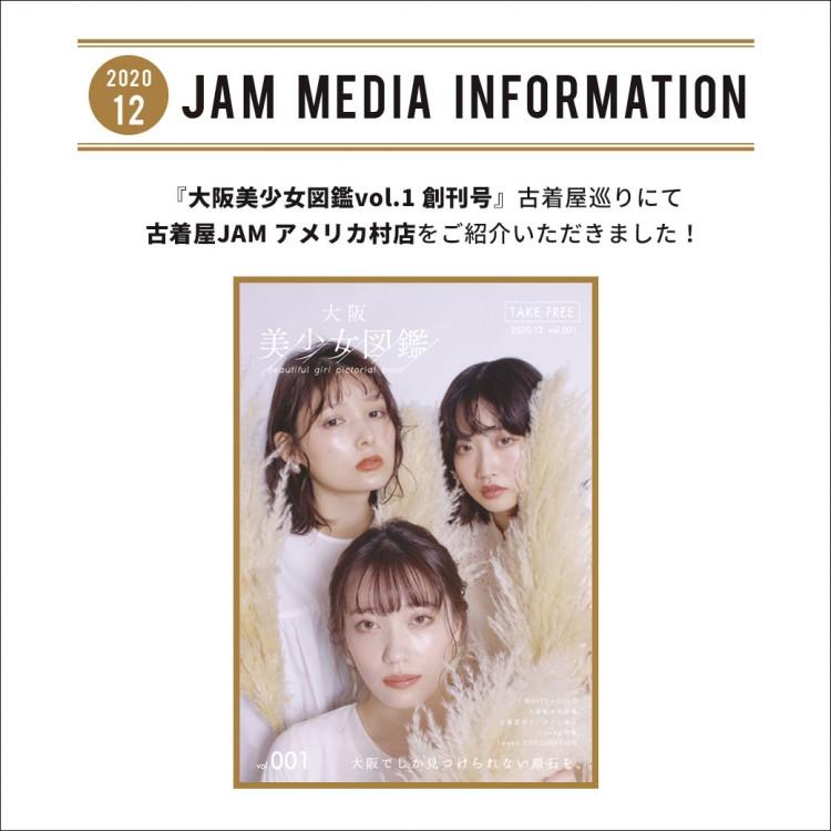jam_media_bisyouzyozukan_