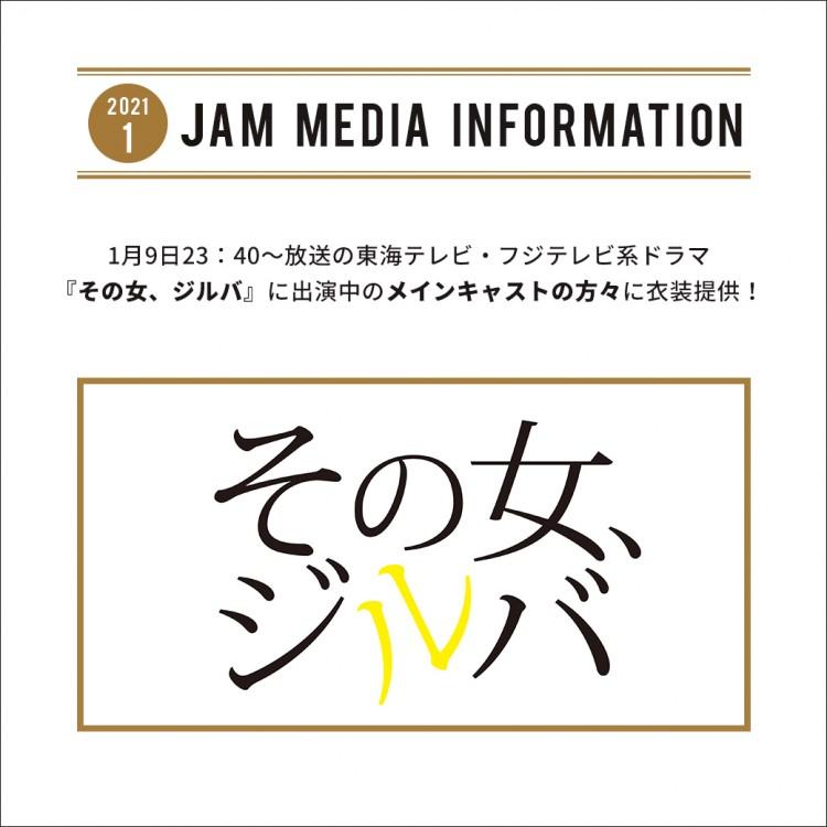 jam_media_その女、ジルバ