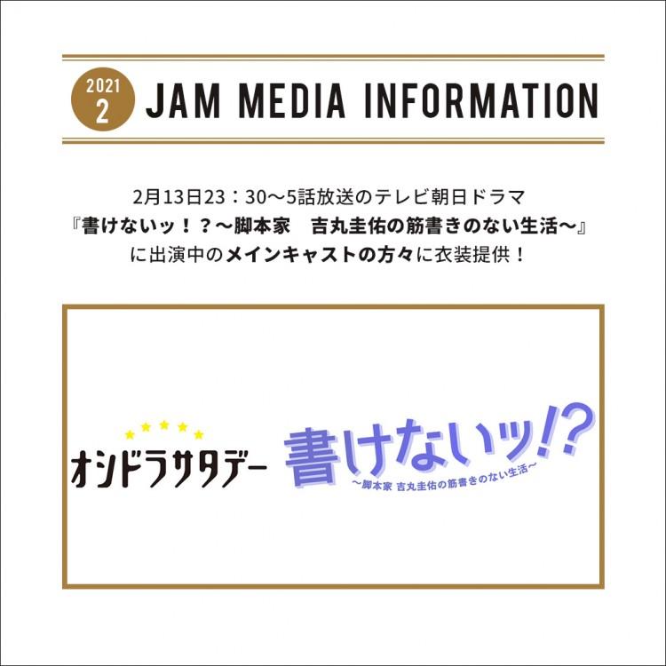 jam_media_書けないッのコピー